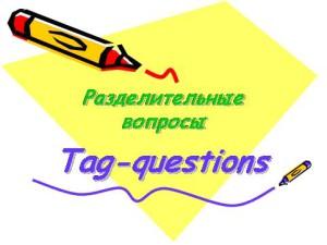 """Как дописать """"хвостик"""" разделительного вопроса"""