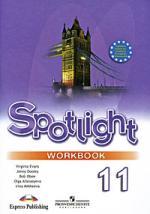 spotlight 11