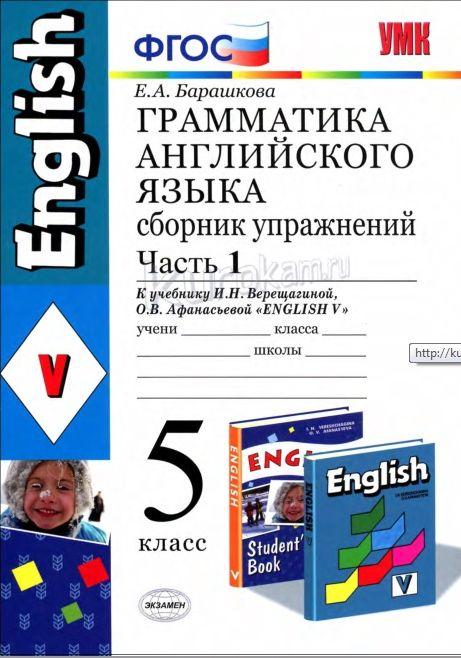 решебник по английскому языку 5 класс 2 часть 2019 год