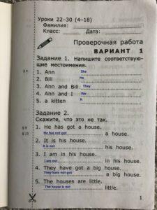Барашкова 2 класс проверочные ФГОС