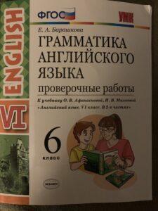 Проверочные 6 класс Барашкова гдз