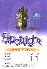 Spotlight 11 класс ГДЗ