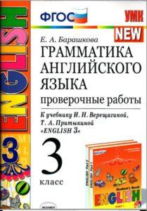 Барашкова 3 класс проверочные ФГОС
