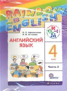 Rainbow English 4 Учебник скачать бесплатно