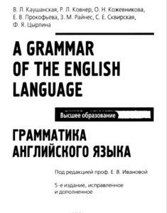 Каушанская грамматика английского языка скачать
