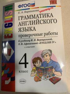 Барашкова Проверочные работы 4 класс