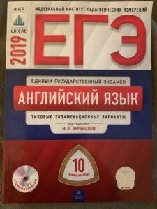 ЕГЭ типовые экзаменационные варианты английский язык 2019